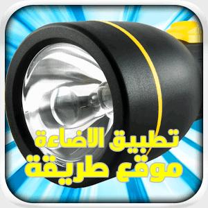 تحميل تطبيق الاضاءة Tiny Flashlight لانارة افضل للاندرويد مجانا