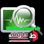 تحميل برنامج البحث عن الملفات Wise JetSearch للحواسيب مجانا