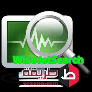 برنامج البحث عن الملفات