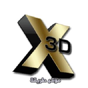 تحميل برنامج تصميم النصوص للحواسيب Xara 3D Maker