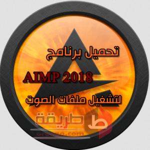 تحميل برنامج AIMP 2018 لتشغيل ملفات الصوت