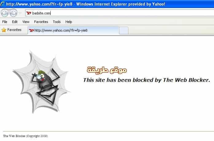 برنامج حظر المواقع الاباحية