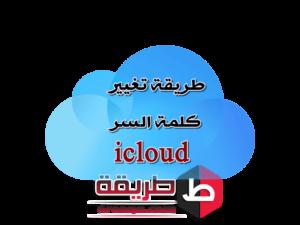 طريقة تغيير كلمة السر icloud بالصور