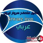 تحميل متصفح سروار ايرون srware iron عربي