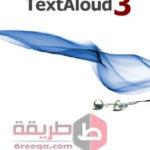 تحميل برنامج تحويل النص الى صوت textaloud 2018 للكمبيوتر