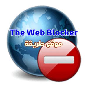 تحميل برنامج حظر المواقع الاباحية The Web Blocker للحواسيب مجانا