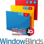 تحميل برنامج تغيير شكل الويندوز للحواسيب windowblinds