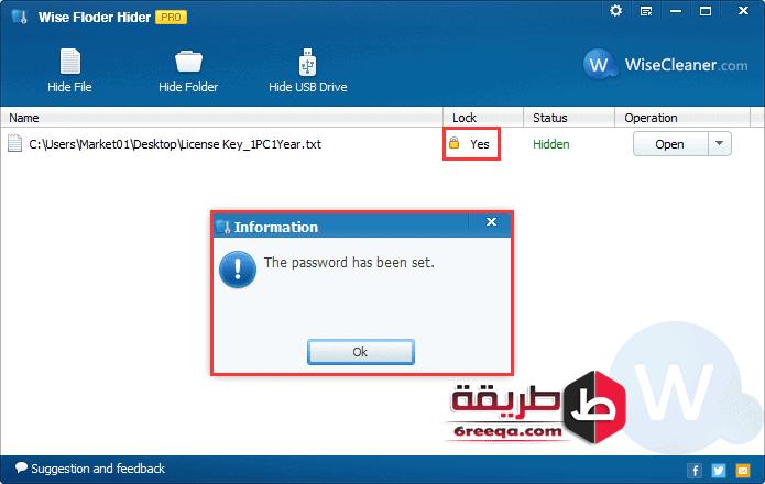 برنامج اخفاء الملفات الخاصة على الحواسيب