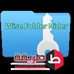 تحميل برنامج اخفاء الملفات الخاصة على الحواسيب Wise Folder Hider