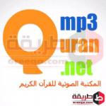 تحميل برنامج القران الكريم كامل بالصوت 2018 MP3 Quran للاندرويد و الايفون