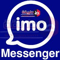 تحميل برنامج المكالمات المجانية 2018 imo Messenger ايمو ماسنجر العربى مجانا