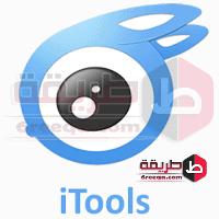 تحميل برنامج اى تولز itools لادارة جميع الملفات والتطبيقات على الكمبيوتر و الموبايل