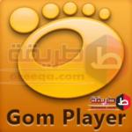 تحميل برنامج تشغيل الافلام 2018 Gom Player جوم بلاير للكمبيوتر و الموبايل