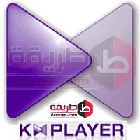 تحميل برنامج تشغيل الميديا 2018 KM Player كيه ام بلاير للكمبيوتر