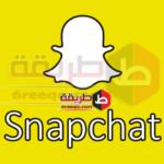 تحميل برنامج سناب شات 2018 العربى SnapChat للموبايل اندرويد و ايفون و ايباد