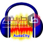 تحميل برنامج فصل صوت المطرب عن الموسيقى Audacity للحواسيب مجانا
