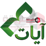 تحميل برنامج مصحف ايات 2018 Ayat المصحف الالكترونى للكمبيوتر والموبايل