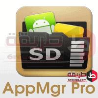 تحميل برنامج نقل التطبيقات 2018 العربى AppMgr اب ماجر للاندرويد