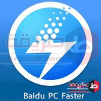 تحميل برنامج تسريع الكمبيوتر 2018 Baidu PC Faster بايدو بى سى فاستر