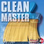 كلين ماستر برنامج تنظيف الهارد 2018 عربى Clean Master مجانا