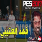 تعليق فهد العتيبي pes 2017 تحميل مباشر