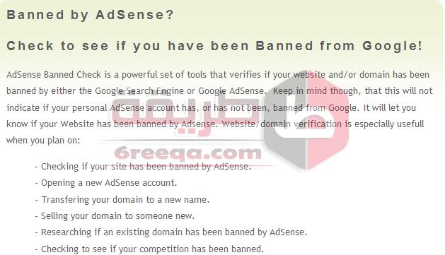 موقع للتعرف على حظر جوجل ادسنس