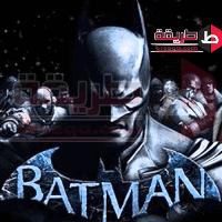 تحميل لعبة الرجل الوطواط 2018 Batman Game للاندرويد