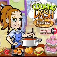 تحميل لعبة الطبخ 2018 Cooking Dash كوكينج داش