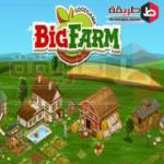 تحميل لعبة المزرعه السعيده 2018 Big Farm بيج فارم للكمبيوتر برابط مباشر