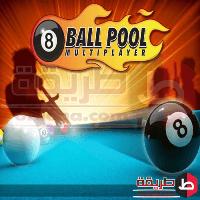 تحميل لعبة بلياردو 2018 8Ball Pool بيل بول للموبايل اندرويد و ايفون و ايباد