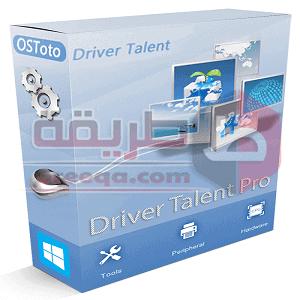 تحميل برنامج تعريفات الكمبيوتر مجانا Driver Talent 2018 مجانا
