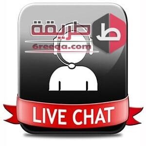 موقع يقدم لك خدمة Live Chat لموقعك الألكتروني كبناء خطوة الدعم الفني