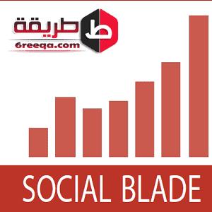 طريقة التعرف على ربح قنوات اليوتيوب من خلال موقع Social Blade