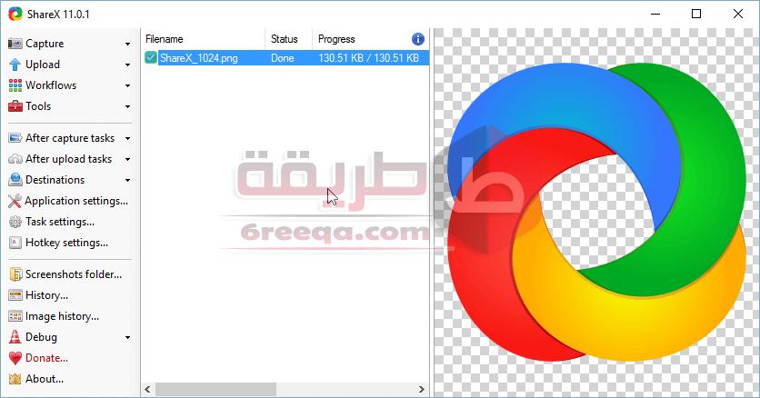 برنامج التقاط الصور من شاشة الكمبيوتر