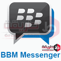 شات بى بى ام ماسنجر تحميل برنامج الدردشة 2018 BBM Messenger للموبايل