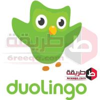 تحميل برنامج تعليم اللغات 2018 للكمبيوتر و الموبايل Duolingo ديولينجو برابط مباشر