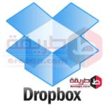 تحميل برنامج دروب بوكس 2018 تطبيق DropBox لمشاركة الملفات على الموبايل