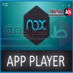 تحميل برنامج محاكى الاندرويد 2018 Nox App Player نوكس اب بلاير للكمبيوتر