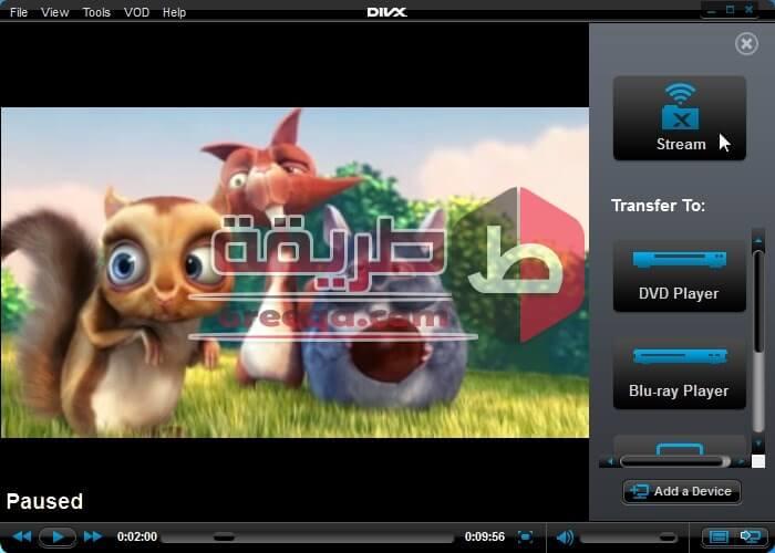 برنامج تشغيل الفيديوهات بجودة عالية