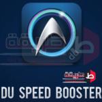 ديو سبيد بوستر تحميل برنامج تسريع الجوال 2018 DU Speed Booster للاندرويد