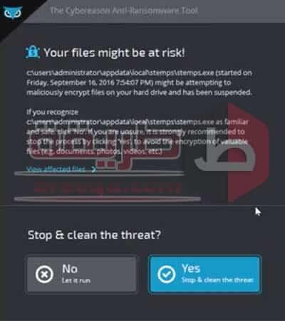 برنامج حماية الملفات من التجسس