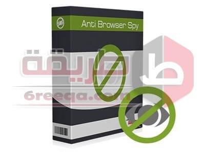 تحميل برنامج حماية المتصفح من الفيروسات والاختراقات AntiBrowserSpy
