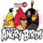 انجرى بيردس تحميل لعبة الطيور الغاضبة 2018 Angry Birds للاندرويد و الايفون