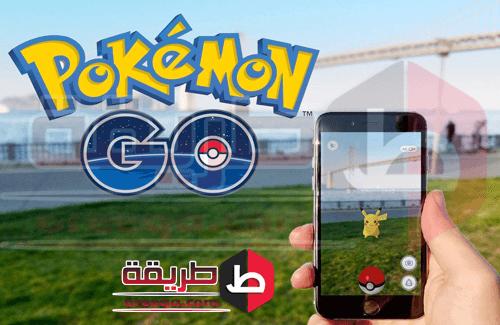 بوكيمون جو 2018 Pokemon Go 6