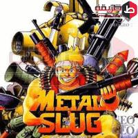 تحميل لعبة حرب الخليج 2018 METAL SLUG ميتال سلوج للكمبيوتر و الموبايل