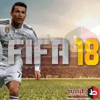 تحميل لعبة فيفا 2018 للاندرويد و الايفون FIFA 2018 تنزيل برابط مباشر للموبايل