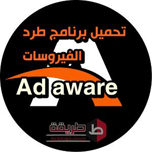 تحميل برنامج طرد الفيروسات الرائع adware