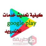 كيفية تحديث خدمات google play للاندرويد