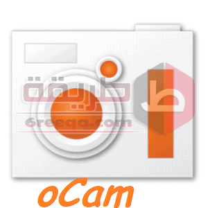 تحميل برنامج تصوير الشاشة فيديو للكمبيوتر oCam مجانا