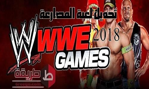 تحميل لعبة المصارعة 2018 wwe game pc